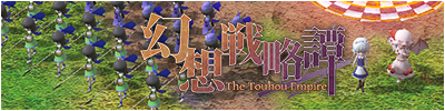 幻想戦略譚~The Touhou Empire~